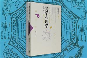 团购:易学心理学+周易举正评述