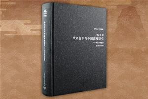 学术自主与中国深度研究-邓正来自选集
