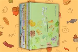 团购:美食小情书6册