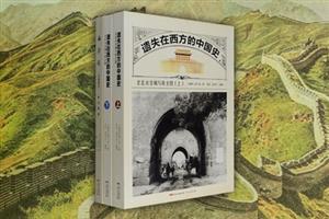 团购:遗失在西方的中国史·老北京掠影2部
