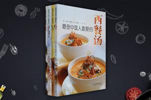 团购:最受中国人喜爱的西餐系列4册