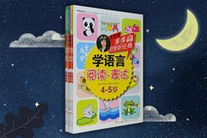 团购:步步高启智新经典学语言6册