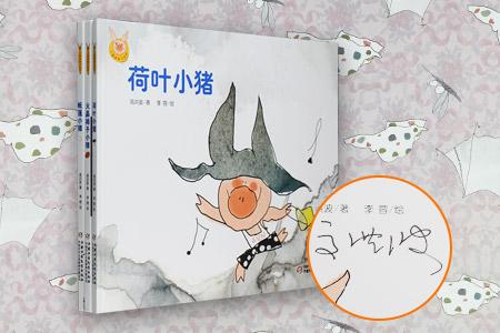 快乐小猪波波飞系列-签名限量版(套装共3本)