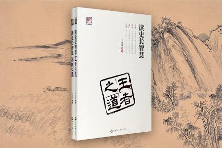 团购:读史长智慧2册