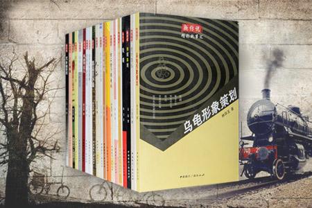 团购:新传说 精彩故事汇20册