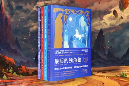 团购:幻想家系列·精灵国度的女孩3册+最后的独角兽