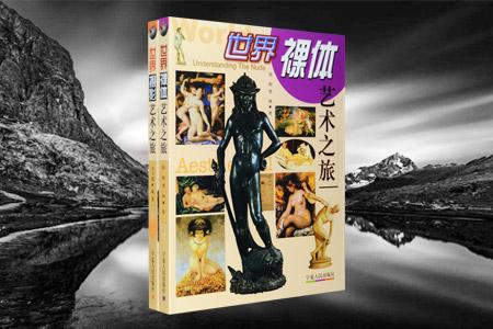 """铜版纸全彩印制""""世界艺术之旅""""2册:《世界裸体艺术之旅》以人类发展史为线索,以古希腊艺术、基督教艺术以及印度、中国、非洲和美洲艺术为背景,通过对大量裸体艺术作品的研究分析,论述了从原始至现代的裸体艺术发展,配有534幅彩图;《世界摄影艺术之旅》介绍了摄影艺术中的纯影派、绘画牌、纪实派、抽象派等主要流派,配有520幅彩图,展现多位摄影大师在风光、人像、人体、新闻、野生动物等创作领域中的著名作品,兼具"""