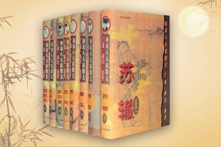 唐宋八大家散文广选新注集评:1-8卷