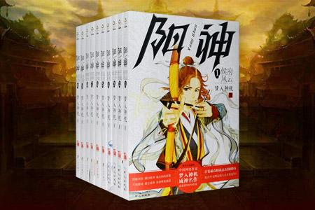团购:阳神1-10册