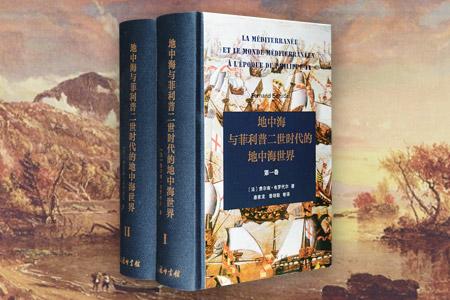 地中海与菲利普二世时代的地中海世界-(全二卷)