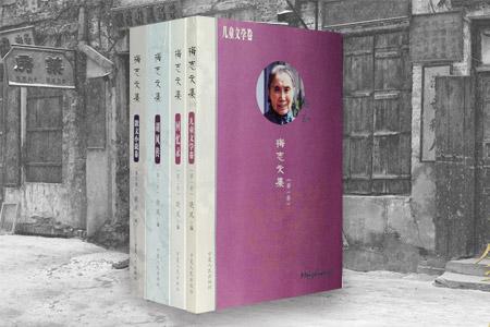《梅志文集》全4册,胡风与梅志之女晓风主编,收入了作为儿童文学作家的梅志创作的全部童话长诗、儿歌、童话故事、散文及小说,以及作为胡风妻子与传记作家的梅志创作的《往事如烟——胡风沉冤录》《我与胡风》《胡风传》,既有较高的文学价值,也有珍贵的史料价值,是一套收藏与阅读皆宜的好书。定价160元,现团购价56元,全国包快递!