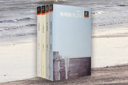 团购:火烈鸟文丛4册