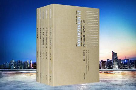 团购:西化—现代化丛书5册