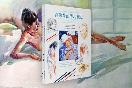 英国艺术院校美术专业绘画课程教材《肖像绘画表现技法》《人体解剖与写生》,作者约翰・瑞内斯是一位具有丰富实践经验的资深老师,同时也是出色的插图画家,将手把手为你指导每一个绘画步骤,助你轻松完成一幅幅出色的肖像或人体绘画。