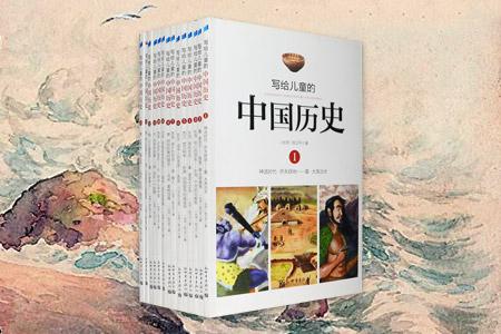 团购:写给儿童的中国历史14册