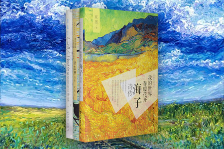 团购:郁达夫、海子、徐志摩3册