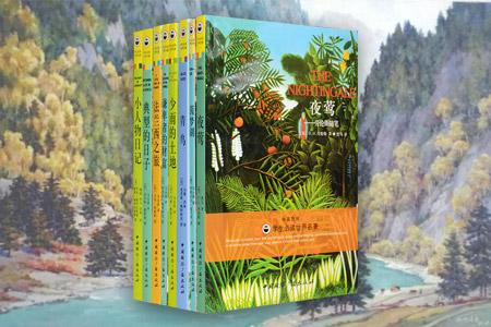 """""""中英对照・学生必读世界名著丛书""""8册,荟萃劳伦斯随笔集《夜莺》、梅特林克经典著作《青鸟》《谦卑者的财富》、施笃姆名篇《茵梦湖》、惠特曼随笔集《典型的日子》、玛丽・奥斯汀代表作《少雨的土地》、亨利・詹姆斯游记《法兰西之旅》以及英国著名日记小说《小人物日记》,双语互译,困难词汇还标有注释。定价102.5元,现团购价32元,全国包快递!"""