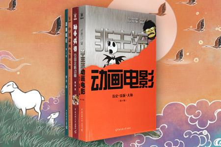 团购:动画馆系列丛书3册+《动画概论》