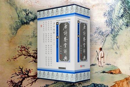 唐诗鉴赏辞典精装(全2卷)