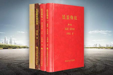 团购:两岸民法4册