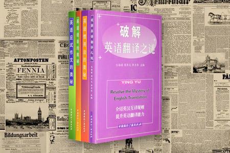团购:英语奥秘系列4册