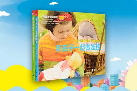 团购:《和孩子一起做娃娃》《幼儿园的工作与娱乐》