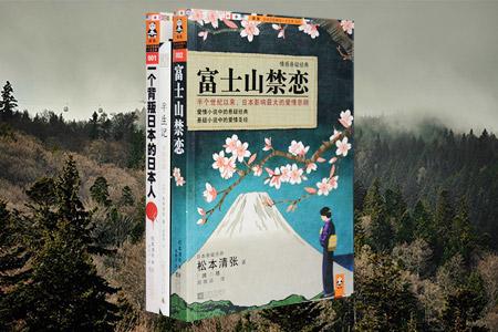团购:松本清张作品3册