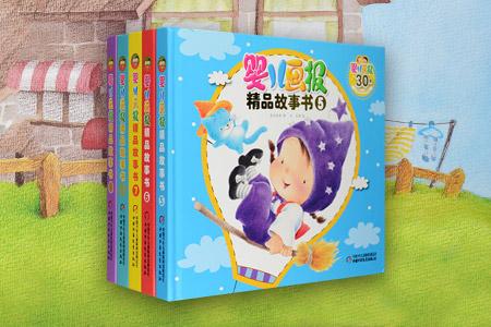 婴儿画报精品故事系列第二辑套装5-9(附光盘)