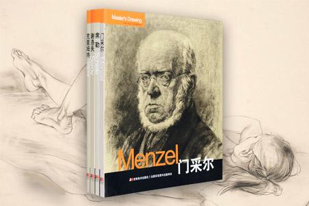 团购:巨匠素描大系4册