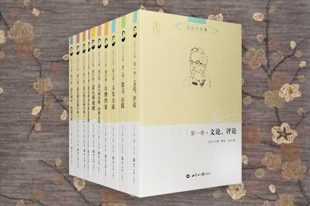 团购:吕同六全集10卷