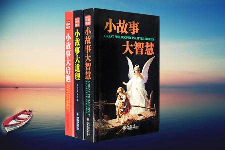 团购:小故事大智慧等3册