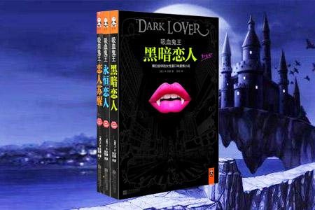 团购:吸血鬼王3册