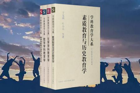 团购:学科教育学大系4册