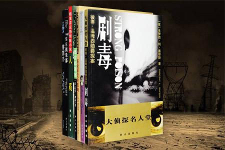 团购:悬念惊险小说7册
