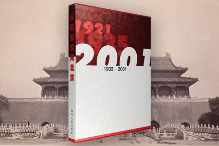 """大8开盒精装《从延安走向北京1935-2001》,铜版纸全彩印制,以大量的照片资料,通过""""光辉的历程""""、""""伟大的变革""""、""""文化的繁荣""""、""""人民的公仆""""四大版块,图文并茂地记述了从1935年中共中央到达陕北以来中国大地上发生的巨变,映现了可贵的延安精神与中国共产党曲折艰辛的奋斗历程。定价390元,现团购价35元,全国包快递!"""