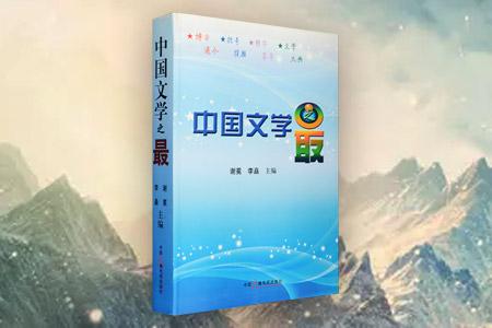 中国文学之最