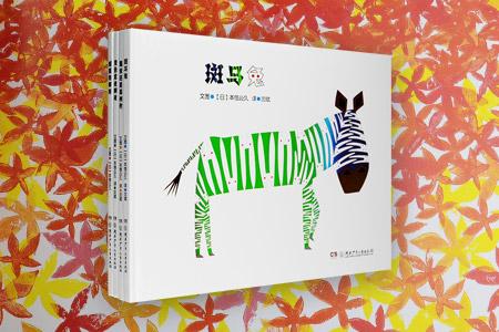 (精)斑马兔+瓢虫还是美洲豹+蝴蝶转啊转+变色龙走啊走(套装共4册)