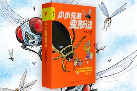 小小兄弟变形记(套装共6册)