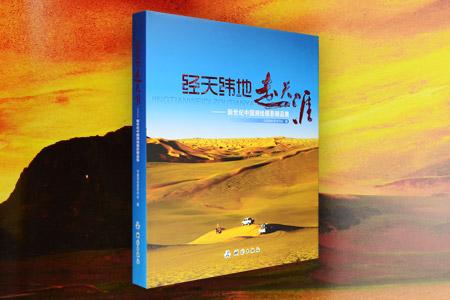 经天纬地走天涯-新世纪中国测绘摄影精品集