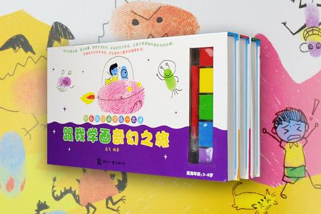 专为3-8岁儿童打造的早教图画书!《快乐指印画学练一本通》盒装全3册,指导画册+练习册+画笔+颜料,一应俱全。小朋友可以边阅读有趣精彩的图画故事,边按照清晰的图解步骤,运用红黄经蓝紫五色环保易冲洗颜料和画笔绘制出各种动物、人物和奇幻世界,有趣、好玩,在不断临摹、自由创作的过程中,定能激发他们的绘画欲望,创作出属于自己的作品,还能潜移默化地提升孩子们的审美以及色彩搭配的能力。定价89.4元,现团购价