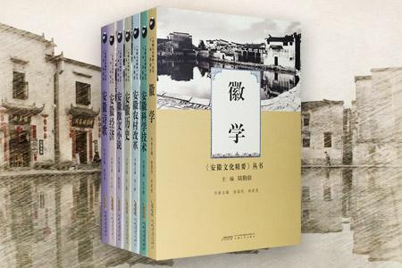 团购:安徽文化精要丛书7册