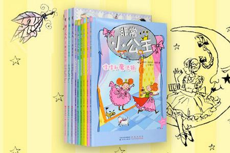 团购:《非常小公主》《柚子夫人》共9册