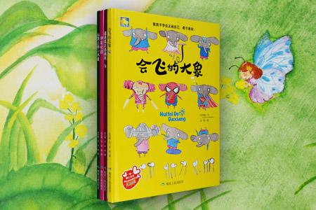 团购:会飞的大象等精装绘本4册