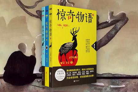 团购:惊奇物语3册