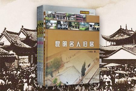 团购:昆明旧事4册