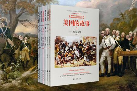 """【限时特价】 一套书让你读懂美国的前世今生。《美国的故事》全7册,留美二十载的毕蓝老师从看到美国到看透美国,以细腻、真诚、幽默的文笔,从1620年""""五月花号""""登陆北美开始讲起,到独立战争的打响,再到美国前几任总统的执政状况,全面记述美利坚民族形成和发展的重要事件,展现美国人探索社会制度与经济发展卓有成效的脉络。定价298元,现团购价139元,全国包快递!"""
