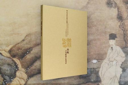 中国书画家经典作品集:曾鲸严用晦像长卷考评