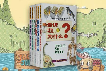 团购:学生科学探索百科6册