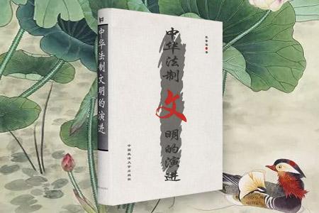 中华法制文明的演进