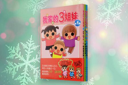 团购:我家的3姐妹1-3卷
